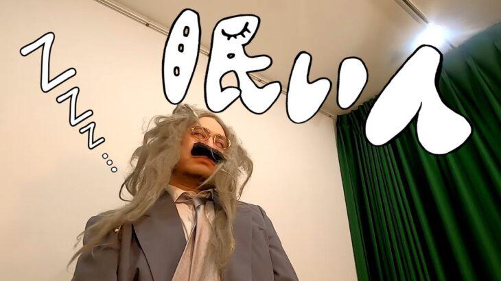 ハリウッドザコシショウの眠い人5【眠居さん】【いびき】