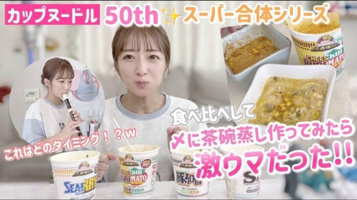 【勝手に祝50th!】カップヌードルスーパー合体シリーズ食べ比べからの〆に茶碗蒸し作り【激ウマ!】