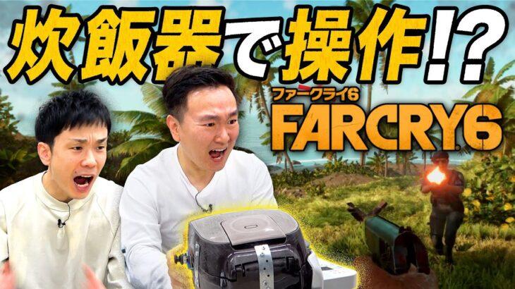 【ゲーム実況】かまいたちがファークライ6を炊飯器とウォシュレットで操作!?