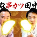 【串カツ】かまいたち山内・濱家が串カツ田中BEST5を発表!
