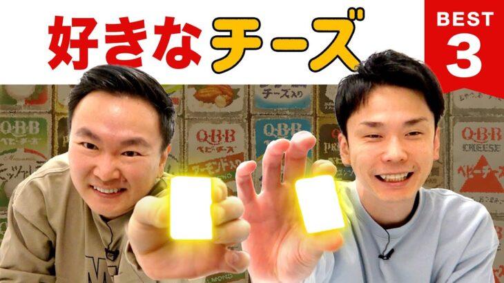 【チーズ】かまいたち山内・濱家が好きなベビーチーズBEST3を発表!