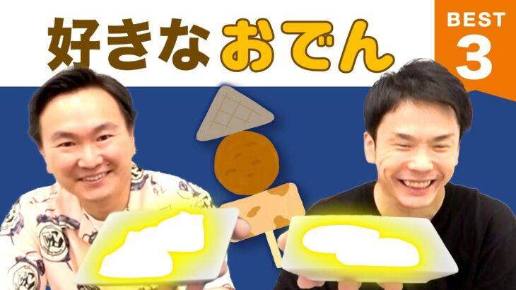 【おでん】かまいたち山内・濱家がおでんの具材BEST3を発表!