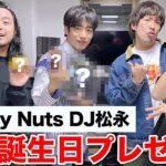 【Creepy Nuts】DJ松永さんにいきなり誕生日プレゼント!喜ぶ物をあげられるのはどっち?