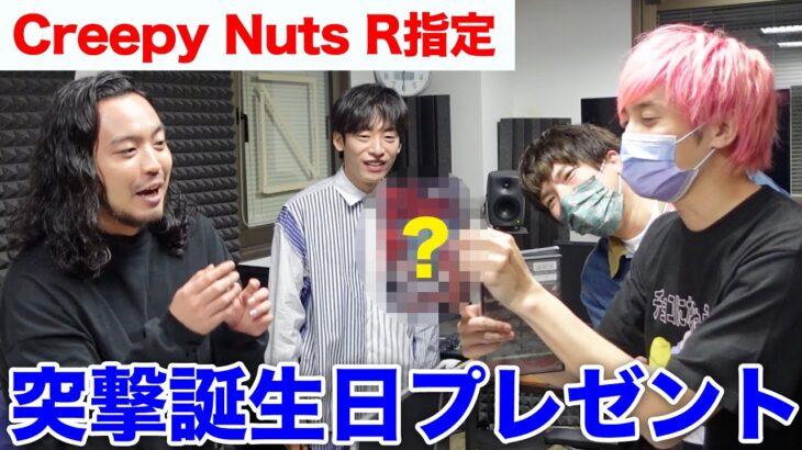 【誕生日プレゼント】Creepy NutsのR指定さんが喜びの雄叫びをあげる!