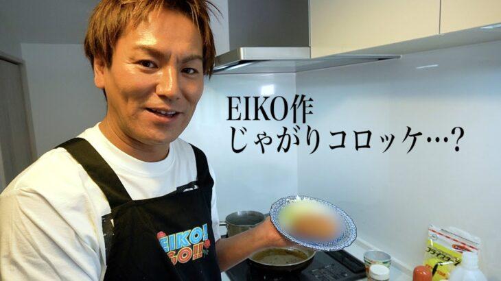 EIKOクッキング!ジャガイモを使わずにコロッケ作るよ!