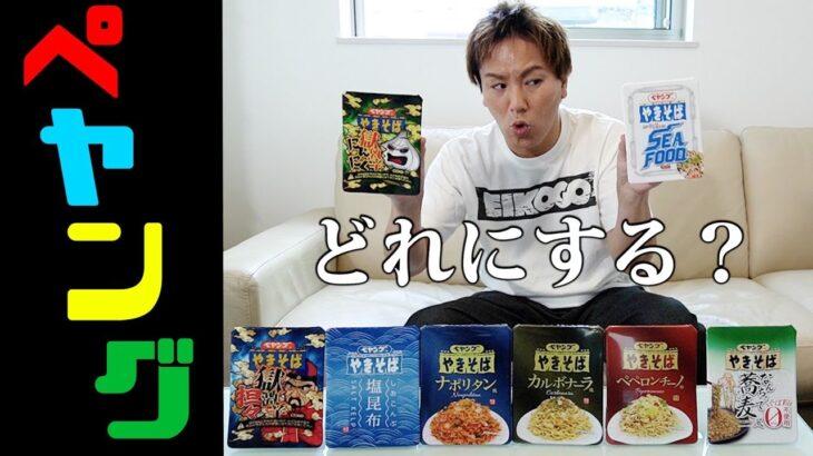 EIKOってペヤングの新商品、今度はどれ食べるの?