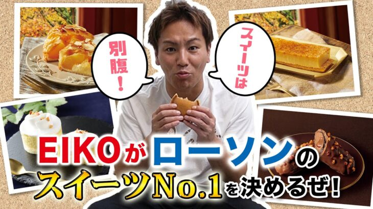 EIKOがローソンのスイーツNo.1を決めるぜ!