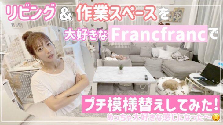 【リビング模様替え】Francfrancで買い揃えた家具でリビング&作業スペースをめっちゃ良い感じに出来た!!!【大満足!】