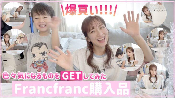 【爆買い!!!】めっちゃ最近の私好みのFrancfranc購入品を紹介しちゃいます!