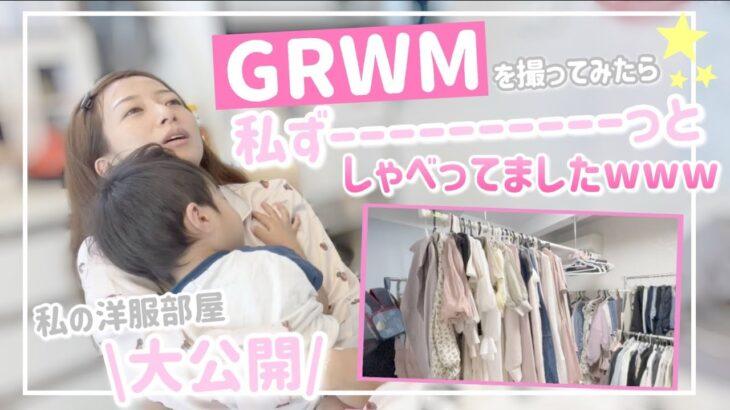 【GRWM】私ずっとしゃべってたから編集めっちゃ大変だったwww【洋服部屋も紹介】