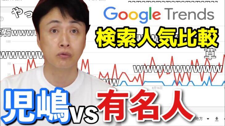 児嶋はGoogle検索でいろんな有名人と戦ってみた結果…