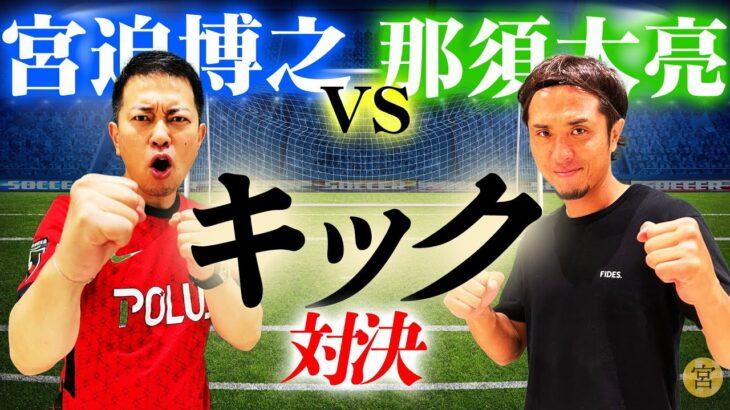 【大接戦】元Jリーガー、那須大亮とサッカー対決!