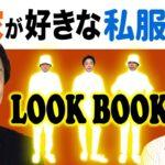 【LOOKBOOK】かまいたち濱家が好きな私服コーデBEST3を発表!