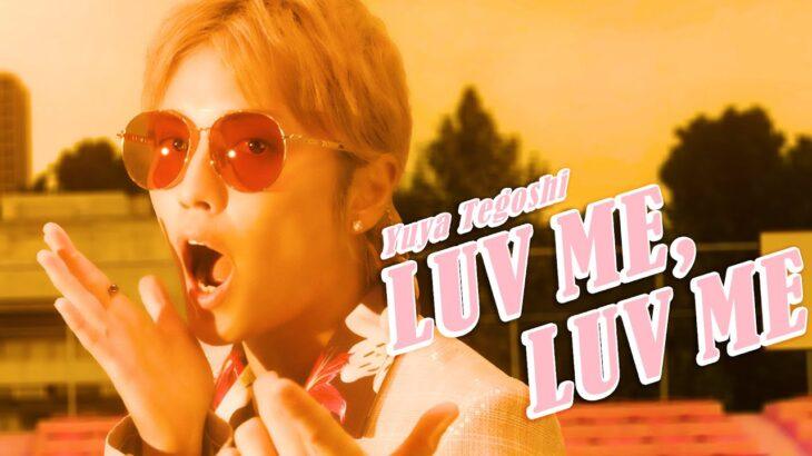 手越祐也 / LUV ME, LUV ME(ラミラミ)[Music Video]