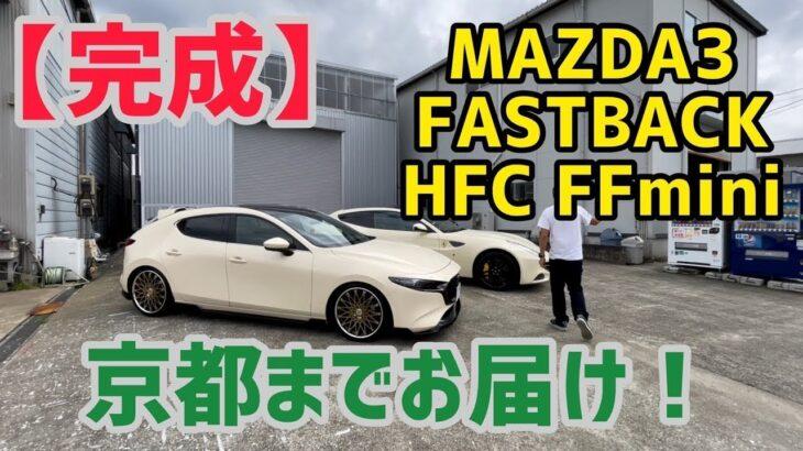 【完成】MAZDA3FASTBACK HFC FFmini京都までお届け!