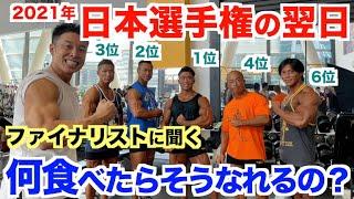 【超貴重】大会後に一番食べたい物&No.1タンパク質食材は?日本選手権ファイナリストに筋急筋肉取材です。