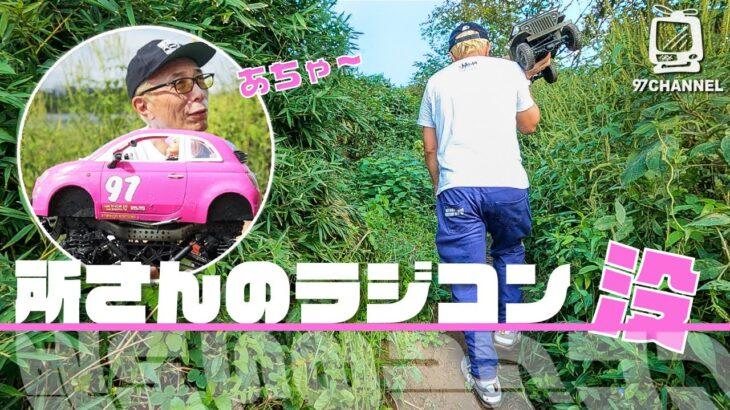 見せてあげよう、ピンクのチンクの性能とやらを【所さんのRCカー】