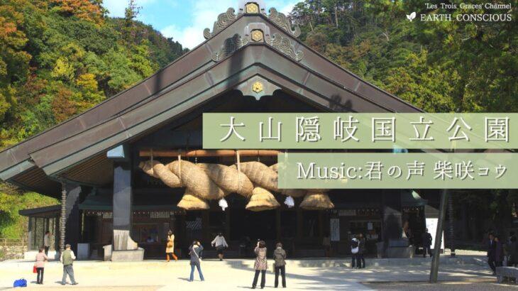 「大山隠岐国立公園」-Sharing Trip #10-