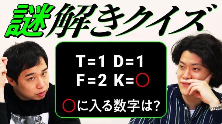 【謎解きクイズ】T=1 D=1 F=2 K=○ ○に入る数字は? ひらめき力が高いのはどっちだ!?【霜降り明星】