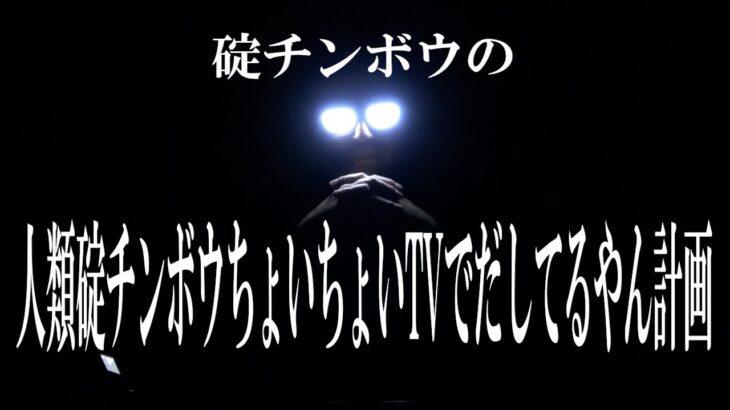 碇チンボウの人類碇チンボウちょいちょいTVでだしてるやん計画【打ち上げないん?】【もうすぐ会えるな…ィユイ】【久しぶりだな】