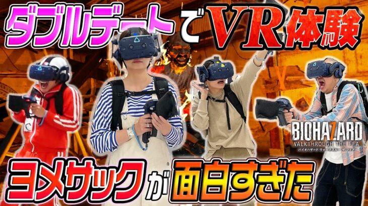 【ダブルデート】VR版バイオハザードを体験したらそれぞれのリアクションが面白過ぎた