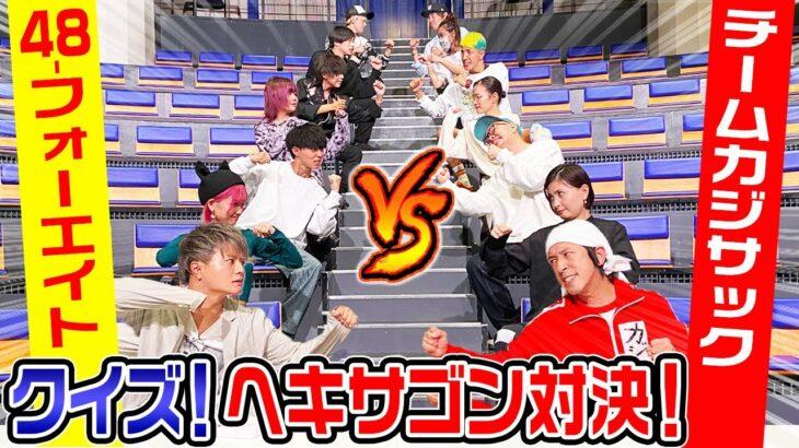【ヘキサゴン対決】フォーエイトVS チームカジサックでガチンコクイズ対決!