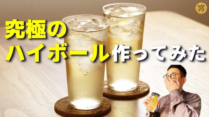 【自宅飲み】透明な氷で最高のハイボールを作ってみた【Yotoさんコラボ】