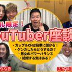 【宮迫&ひろゆき】第二回YouTuber座談会を開催しました 〜カップルCHの実態調査〜