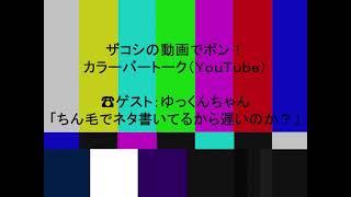 ハリウッドザコシショウのカラーバートーク(Youtube)第153話【久しぶりのカラバ】【モチベ】【あわれすぎる】