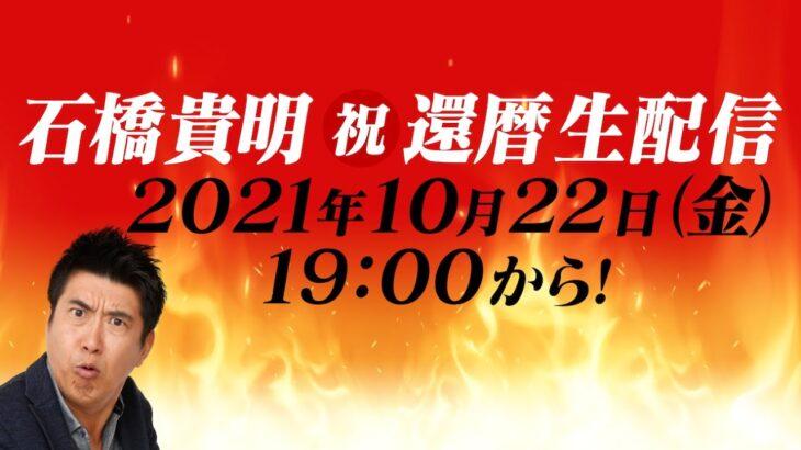 【祝還暦】石橋貴明誕生祭SP 赤でチャンチャン着させて!!【生配信】