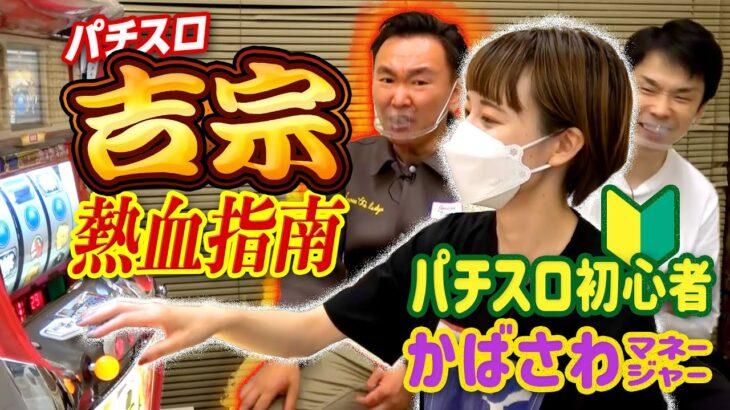 【初!吉宗】かまいたちがパチスロ初心者・樺澤マネージャーに吉宗の打ち方を指南してみた!