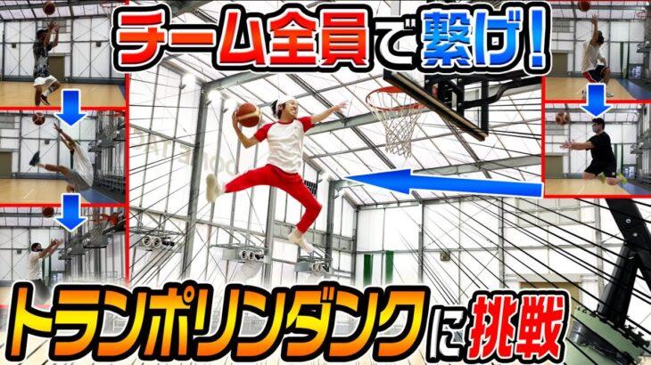 【奇跡の成功】チーム全員で繋ぐトランポリンダンクをチームで挑戦!