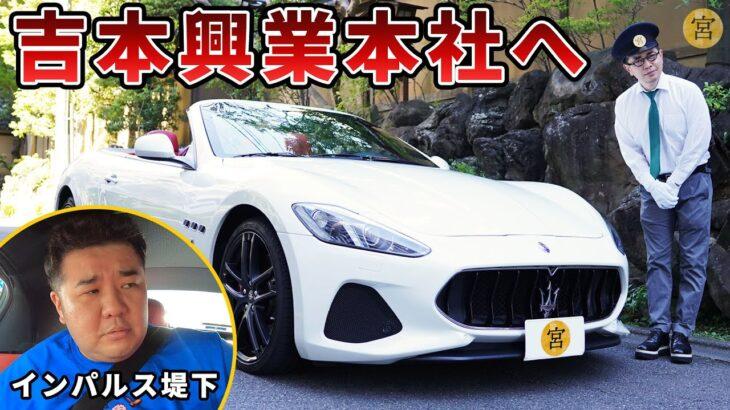 【宮迫タクシー】堤下を乗せて吉本興業本社へ向かいます