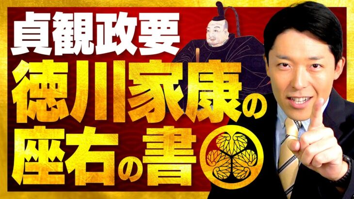 【貞観政要②】中国の名君が実践した人材選びと環境づくりとは?