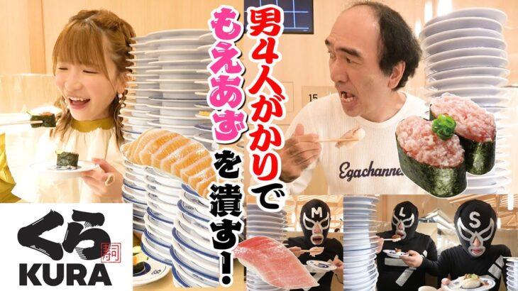 【大食い】男4人がかりで女王もえあずをぶっ潰す!