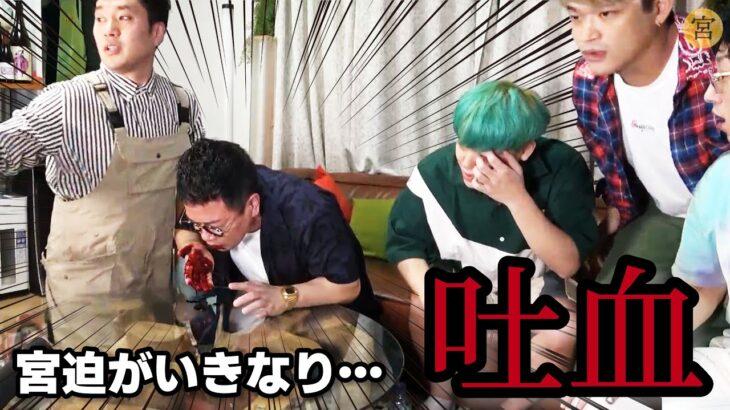 【へきトラ】相馬さんに吐血ドッキリを仕掛けたら、ガチのアクシデントが起きました