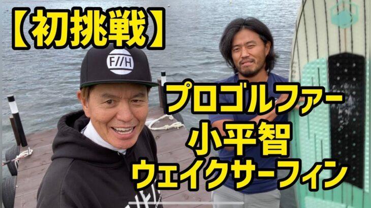 【初挑戦】プロゴルファー小平智ウェイクサーフィン 🏄♂️