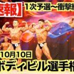 【解説付き】筋肉日本一を決める。日本ボディビル選手権大会の超速報。