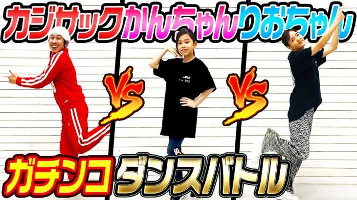 【ダンスバトル】カジかんりおちゃんでガチンコダンスバトル
