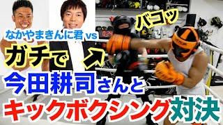 【ガチ】忖度一切なし!!先輩の今田耕司さんとキックボクシング対決&エンディング後にきんに君のミット打ち練習がヤバい件。