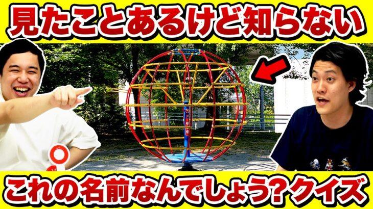 【これの名前なんでしょうクイズ】公園にある球体遊具の名前は? 見たことあるけど名前を知らない超難問に爆笑!?【霜降り明星】