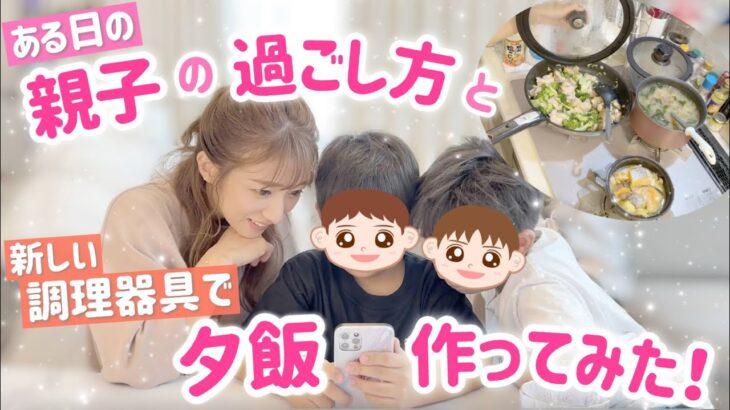 【親子時間】最近のオンラインクレーンゲームの景品はすごかった!!!【夕飯あり】