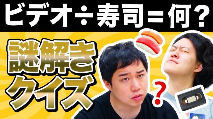 【謎解きクイズ】ビデオ÷寿司=はなに? あなたはヒントなしで正解できますか?【霜降り明星】